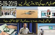 Saudi-Arabia-Latest-News-16-September-2019-Latest-Saudi-Arabia-News-Today-In-Urdu-Hindi-Arab-U