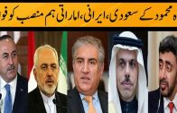 FM-Shah-Mehmood-Qureshi-discusses-Gulf-situation-with-Irani-Saudi-UAE-and-Turkish-counterpart