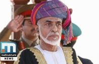 HM-Sultan-Qaboos-Bin-Said-Who-Modernised-Oman-Dies-At-79-Mathrubhumi-News